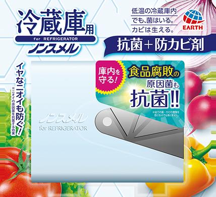 「ノンスメル 冷蔵庫用 抗菌+防カビ剤」商品画像
