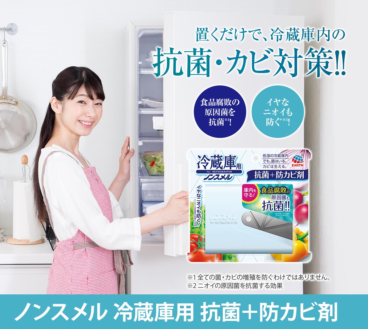 ノンスメル 冷蔵庫用 抗菌+防カビ剤 置くだけで、冷蔵庫内の抗菌・カビ対策!! 食品腐敗の原因菌を抗菌※1! イヤなニオイも防ぐ※2! ※1 全ての菌・カビの増殖を防ぐわけではありません。※2 ニオイの原因菌を抗菌する効果