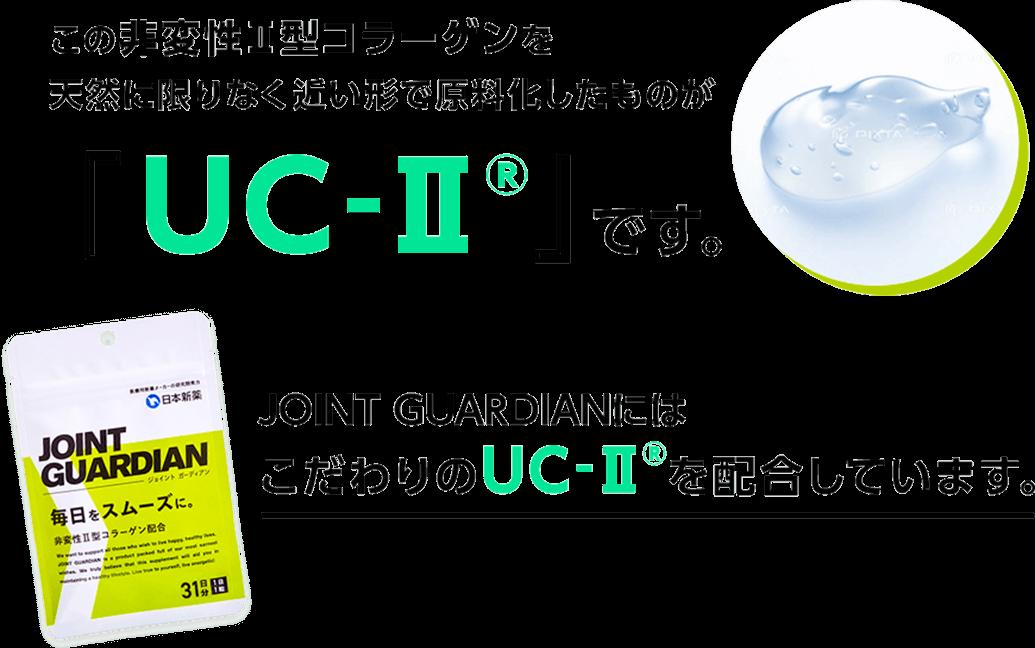 この非可変性�U型コラーゲンを天然に限りなく近い形で減量化したものが『UC-�U(R)』です。