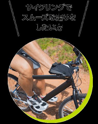 サイクリングでスムーズな走りをしたい方