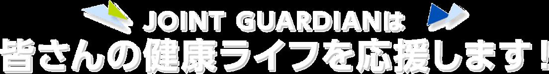 JOINT GUARDIANは皆さんの健康ライフを応援します!
