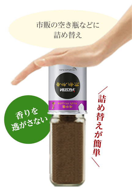 市販の空き瓶などに詰め替え,香りを逃がさない,詰め替えが簡単