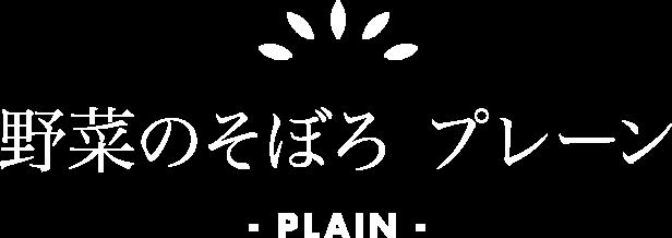 野菜のそぼろ プレーン PLAIN