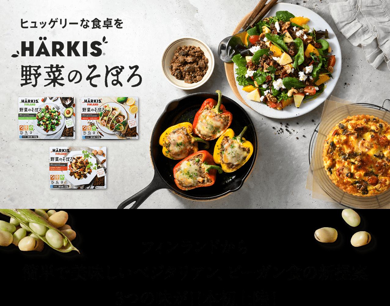 ヒュッゲリーな食卓を HARKIS 野菜のそぼろ フィンランドから 簡単で美味しいベジタリアン、ビーガン食の新提案 3つの味が日本初上陸!