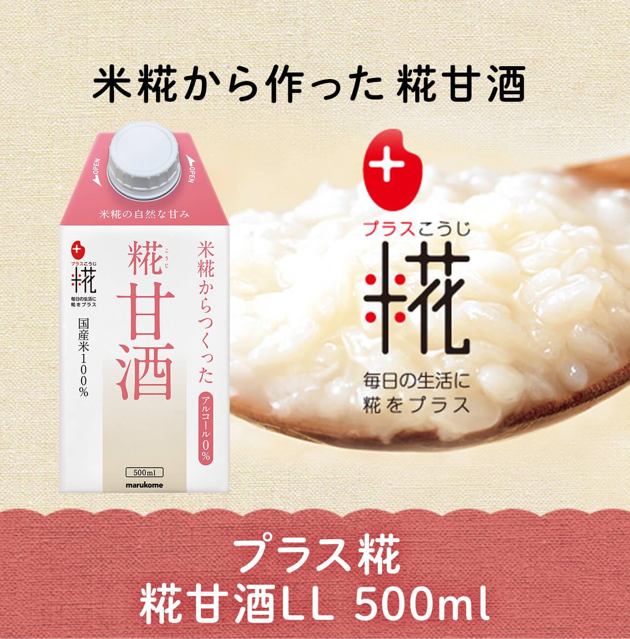 プラス糀 糀甘酒LL 500ml