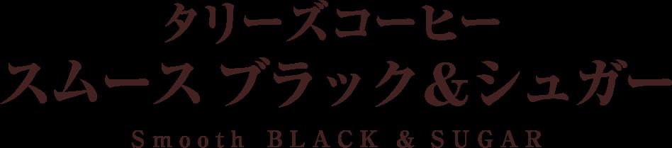 タリーズコーヒー スムース ブラック&シュガーSmooth BLACK & SUGAR