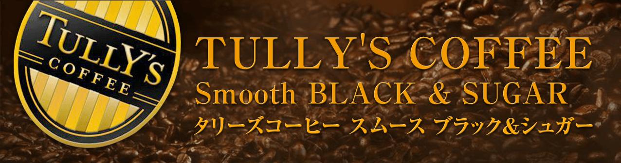TULLY'S COFFEE Smooth BLACK & SUGAR