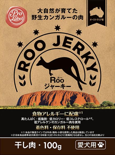 「ROOジャーキー 干し肉」商品イメージ