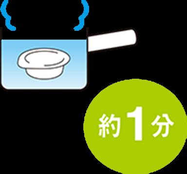 沸騰させて加熱を止めたお湯に、フタをあけずに入れます。約1分 イメージ画像