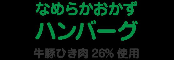 なめらかおかずハンバーグ 牛豚ひき肉26%使用