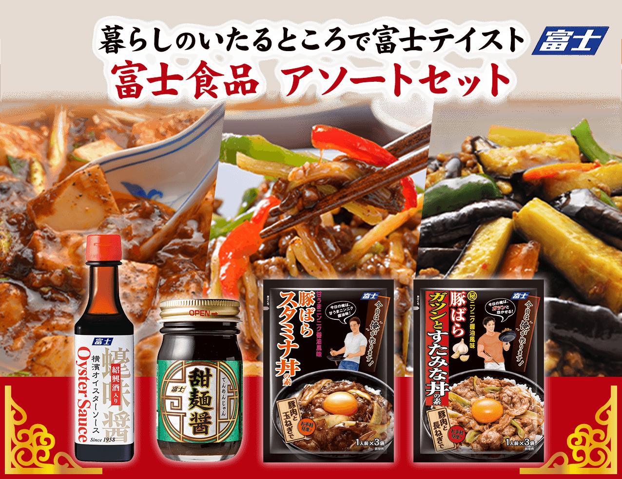 暮らしのいたるところで富士テイスト。富士食品 アソートセット