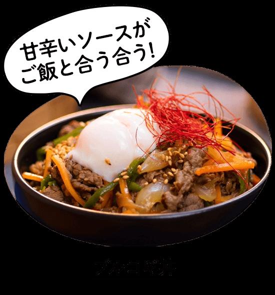 プルコギ丼