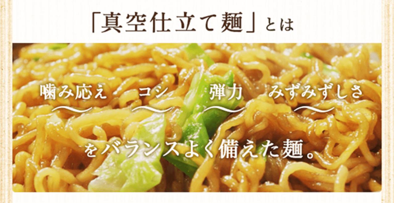 「真空仕立て麺」とは 噛み応え コシ 弾力 みずみずしさ をバランスよく備えた麺