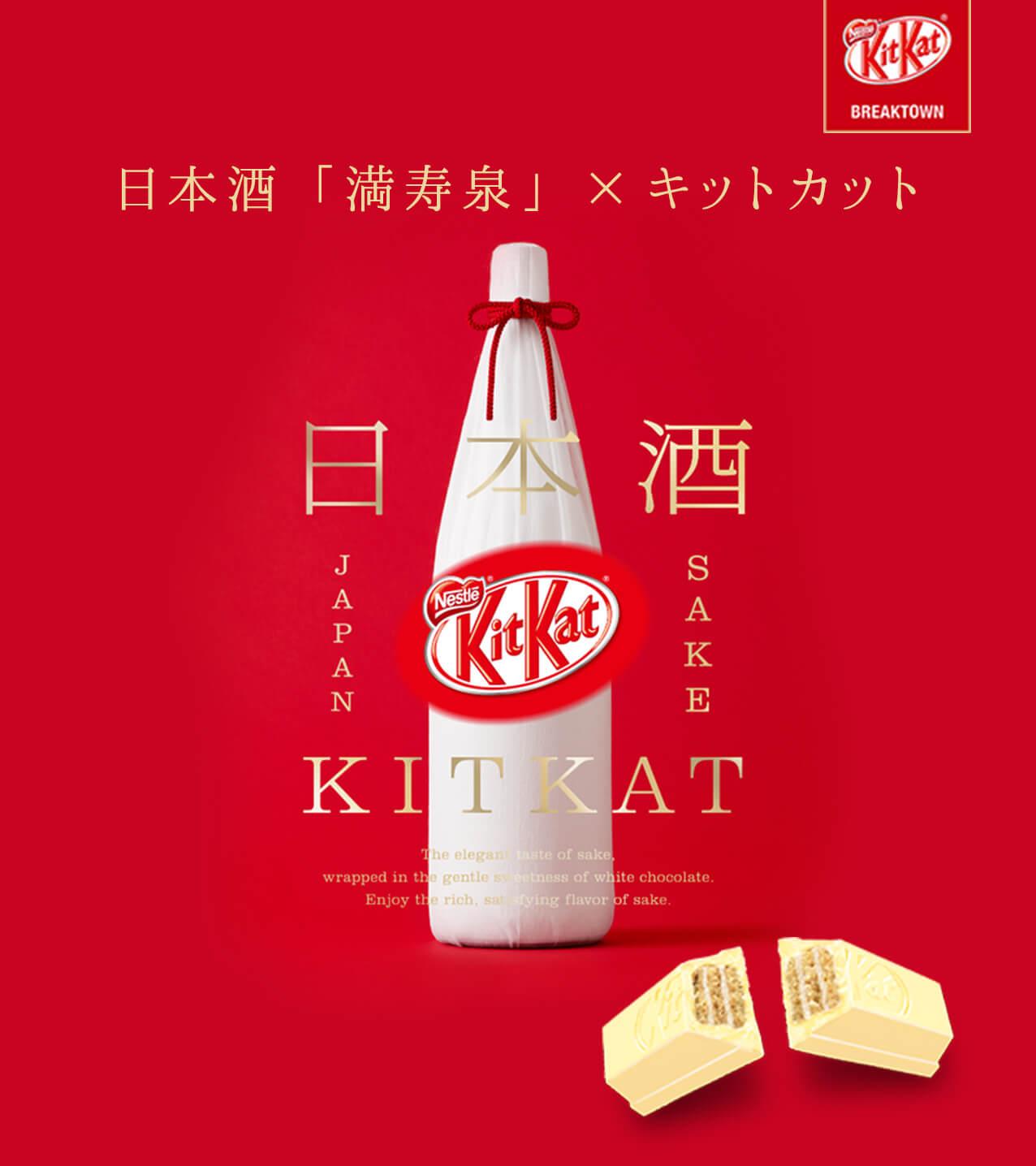 日本酒「満寿泉」×キットカット