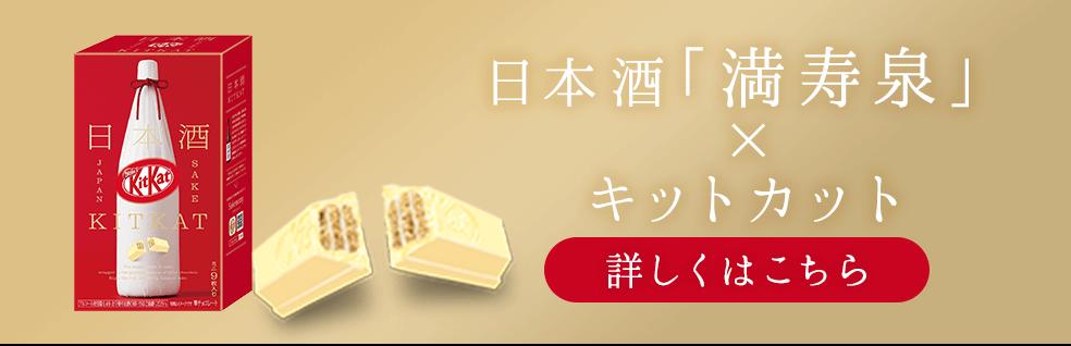 日本酒「満寿泉」×キットカット 詳しくはこちら