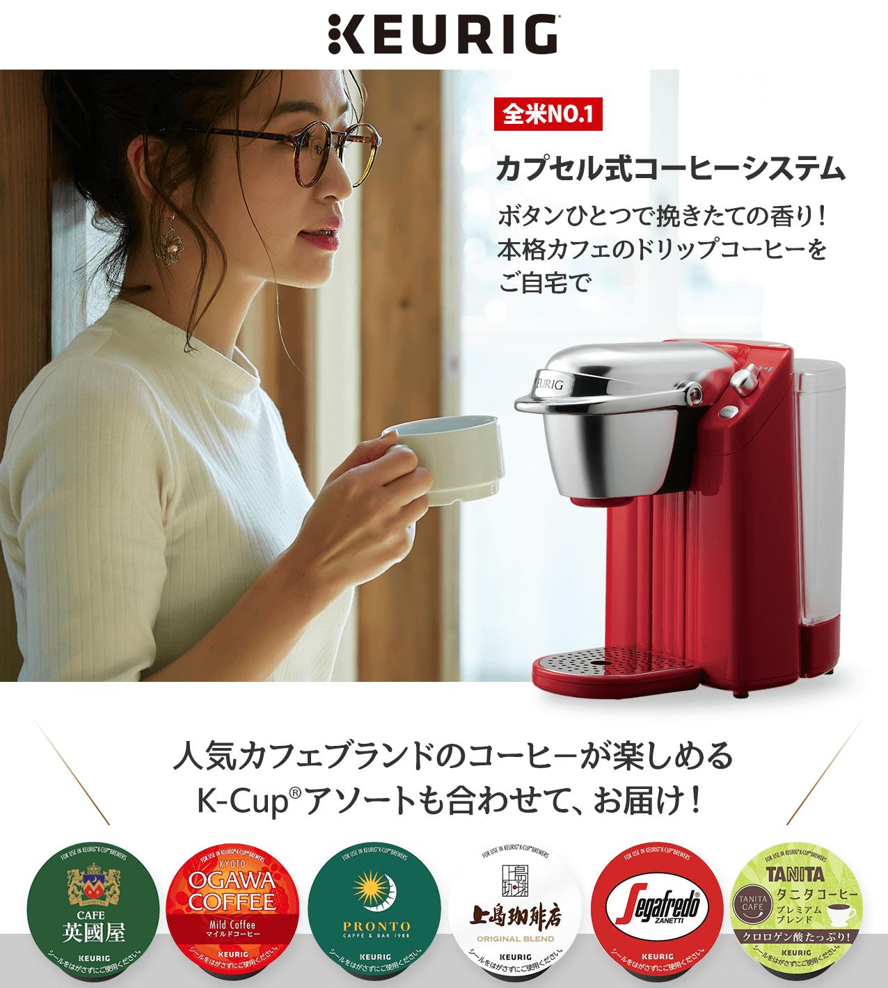 全米NO.1 カプセル式コーヒーシステム ボタンひとつで挽きたての香り!本格カフェのドリップコーヒーをご自宅で