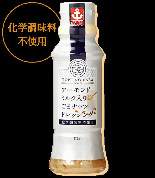 アーモンドミルク入りごまナッツ ドレッシング 商品イメージ