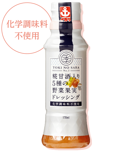 糀甘酒入り5種の野菜果実 ドレッシング 商品イメージ