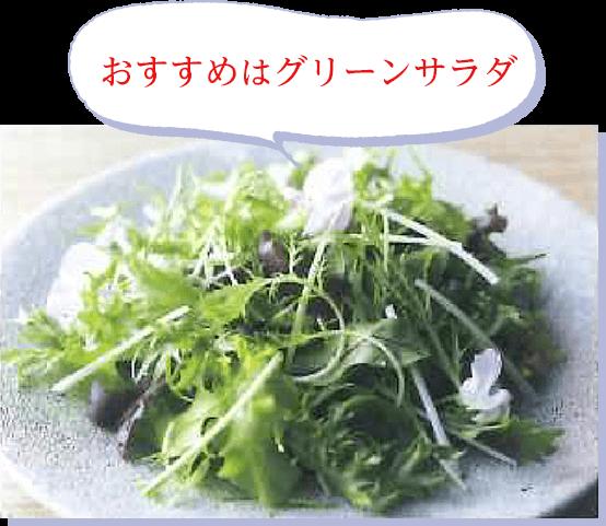 おすすめはグリーンサラダ