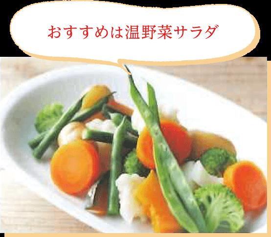 おすすめは温野菜サラダ