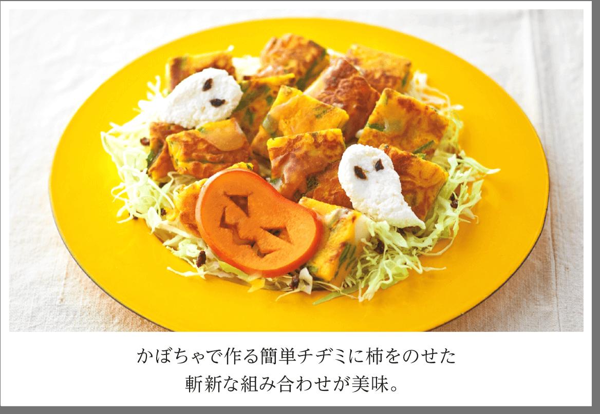 かぼちゃで作る簡単チヂミに柿をのせた斬新な組み合わせが美味。