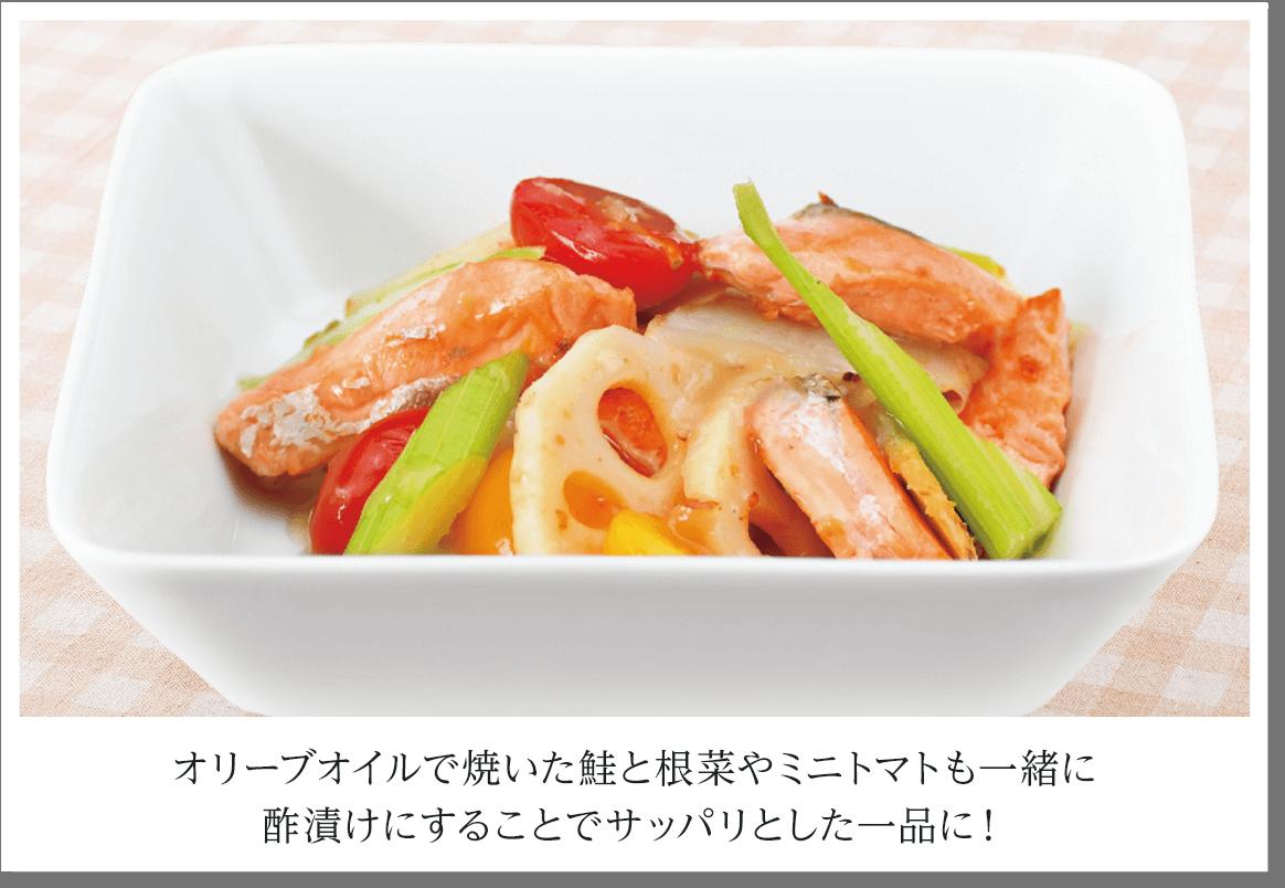 オリーブオイルで焼いた鮭と根菜やミニトマトも一緒に酢漬けにすることでサッパリとした一品に!