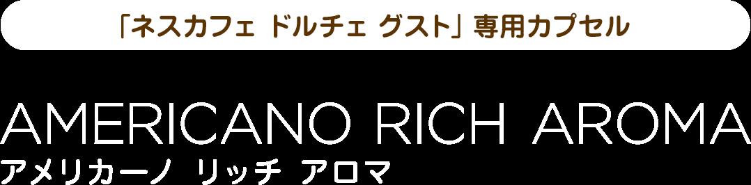 AMERICANO RICH AROMA アメリカーノ リッチ アロマ