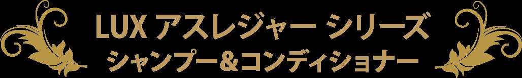 LUX アスレジャー シリーズ シャンプー&コンディショナー