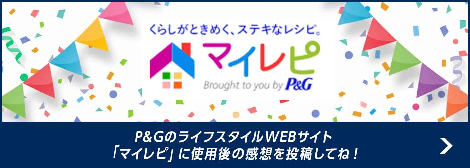 P&GのライフスタイルWEBサイト「マイレピ」に使用後の感想を投稿してね!