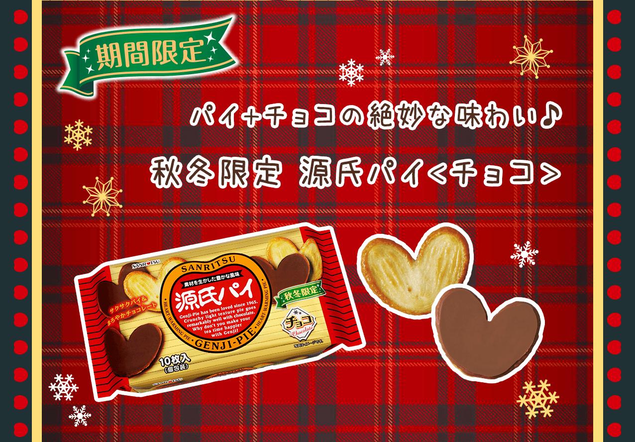パイ+チョコの絶妙な味わい♪秋冬限定 源氏パイ<チョコ>!