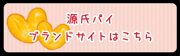 源氏パイ ブランドサイトはこちら