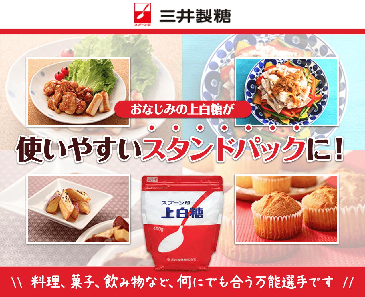 三井製糖 おなじみ上砂糖が使いやすいスタンドパックに! 料理、菓子、飲み物など、何にでも合う万能選手です。