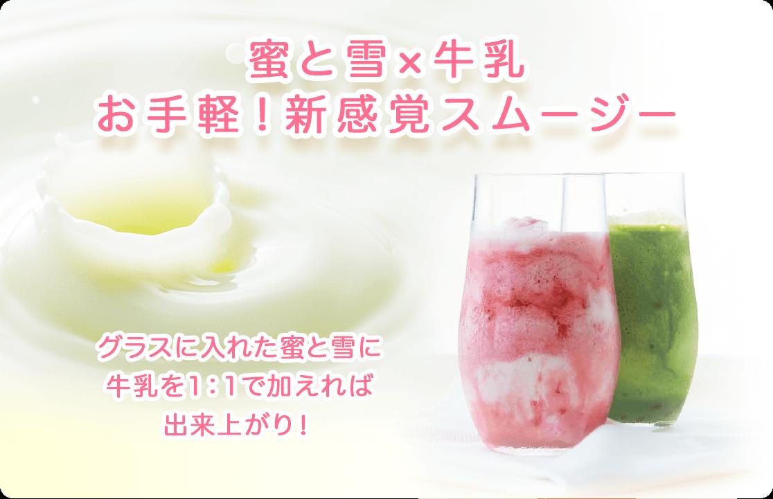 蜜と雪×牛乳お手軽!新感覚スムージー グラスに入れた蜜と雪に牛乳を1:1で加えれば出来上がり!
