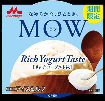 MOWリッチヨーグルト味商品画像