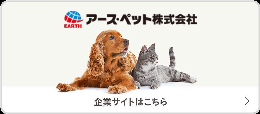 アース・ペット株式会社 企業サイトはこちら