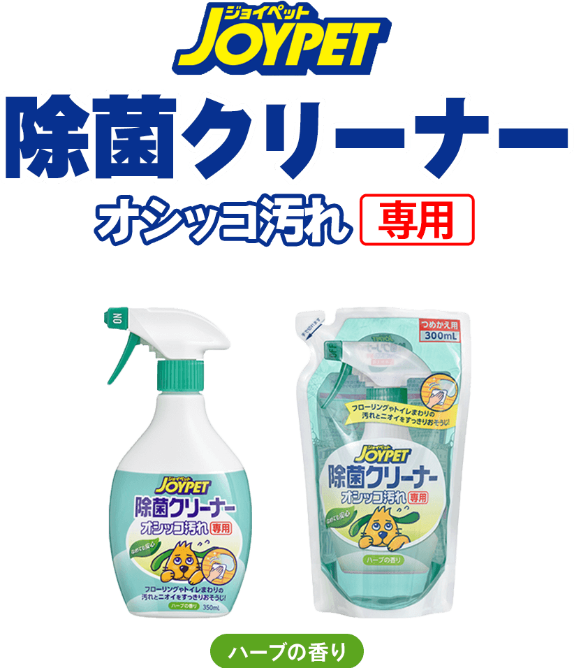 JOYPETジョイペット 除菌クリーナー オシッコ汚れ専用