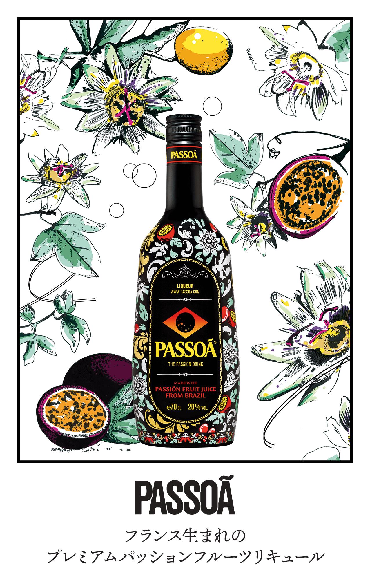 PASSOA(パッソア) フランス生まれのプレミアムパッションフルーツリキュール