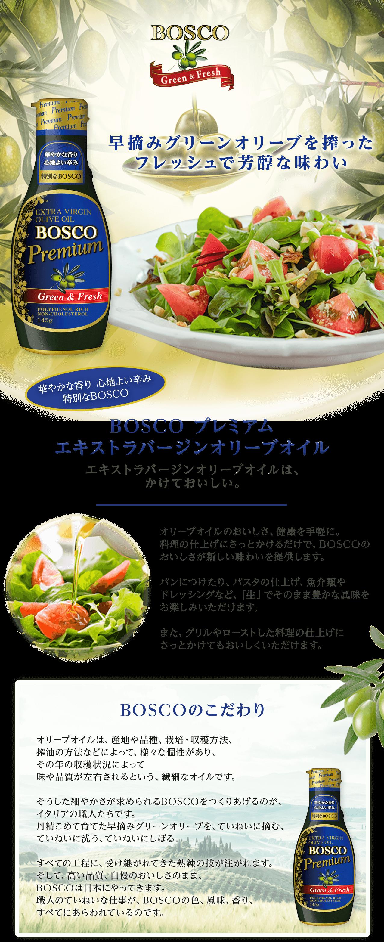 早摘みグリーンオリーブを搾ったフレッシュで芳醇な味わい BOSCO プレミアムエキストラバージンオリーブオイル
