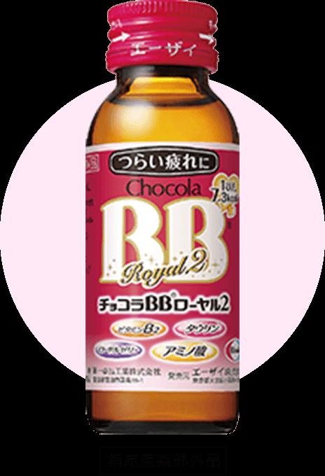 チョコラBBローヤル2商品イメージ
