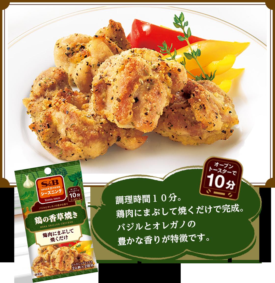 鶏の香草焼きイメージ画像