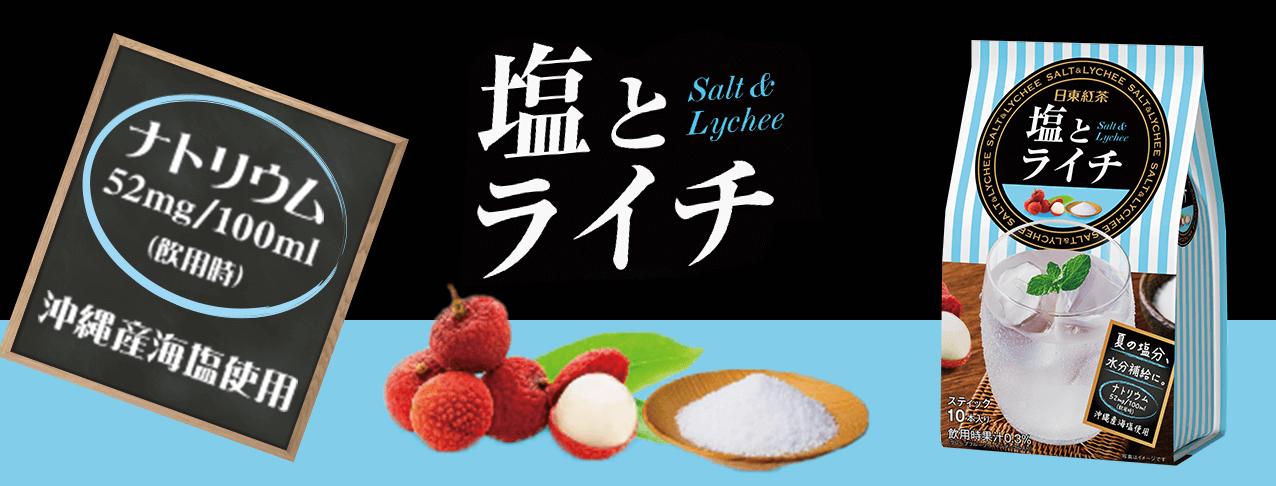 塩とライチ