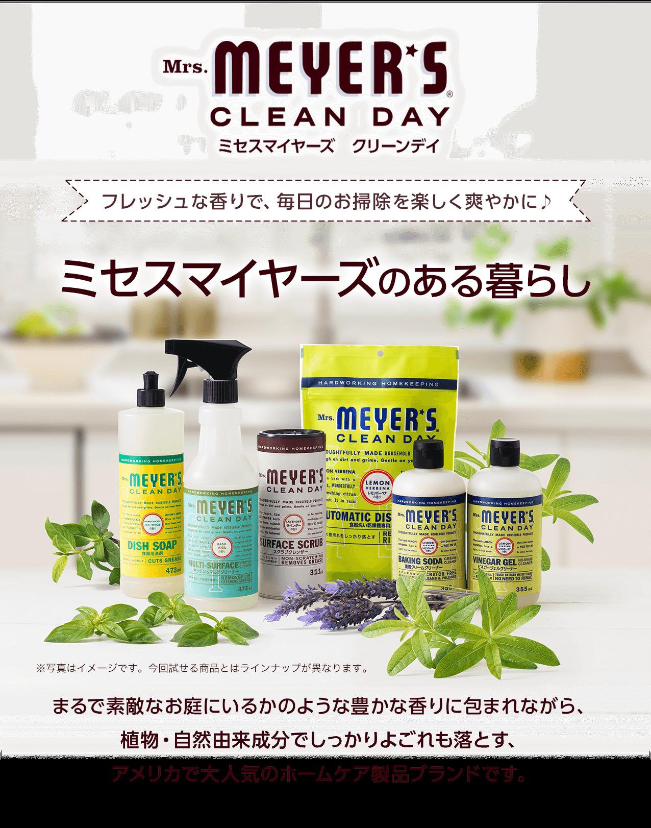 ミセスマイヤーズクリーンデイ フレッシュな香りで、毎日のお掃除を楽しく爽やかに♪ミセスマイヤーズのある暮らし