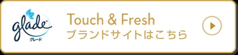 Touch&Freshブランドサイトはこちら