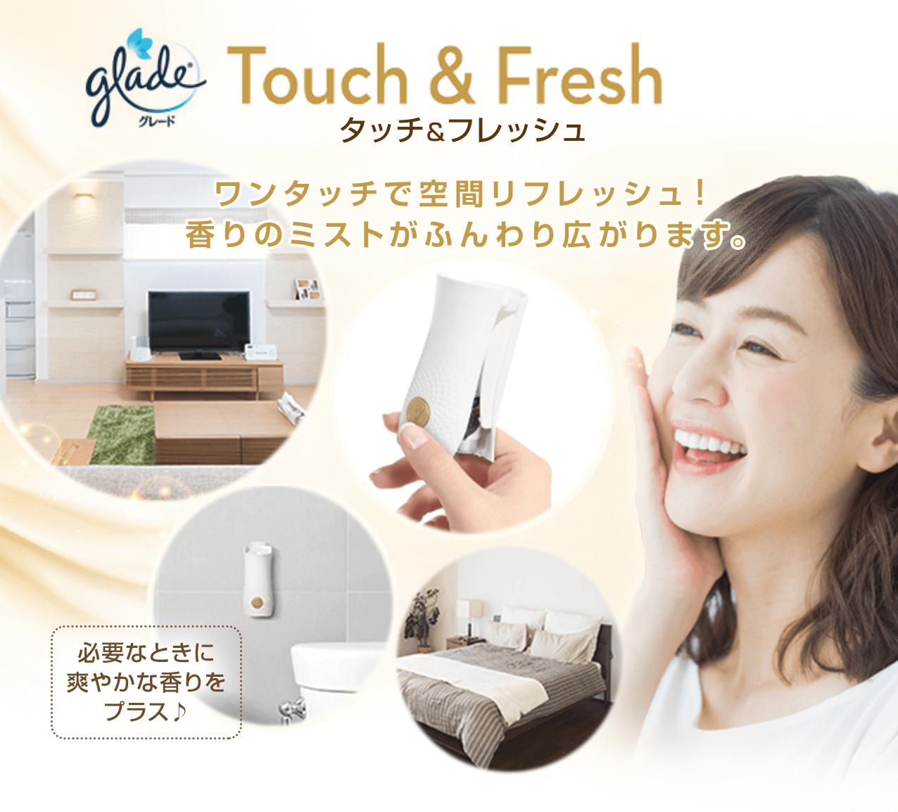 Touch&Fresh タッチ&フレッシュ ワンタッチで空間リフレッシュ!香りのミストがふんわり広がります。