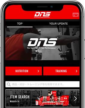 DNS公式アプリイメージ