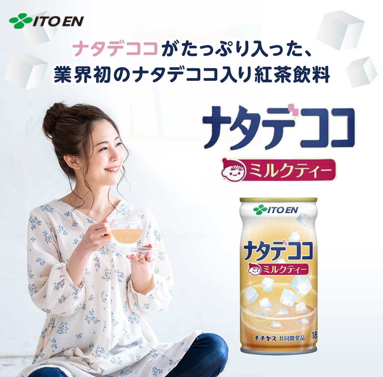 ナタデココがたっぷり入った、業界初のナタデココ入り紅茶飲料 ナタデココ ミルクティー