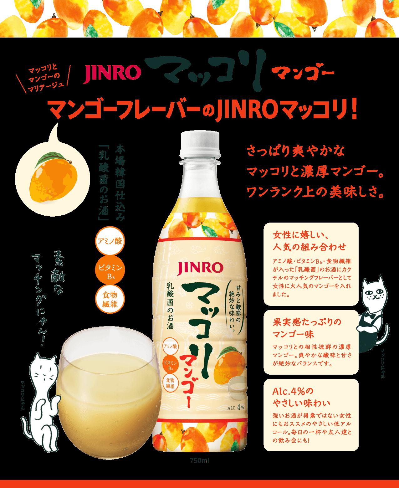 JINRO マッコリ マンゴー マンゴーフレーバーのJINROマッコリ!さっぱり爽やかなマッコリと濃厚マンゴー。ワンランク上の美味しさ。