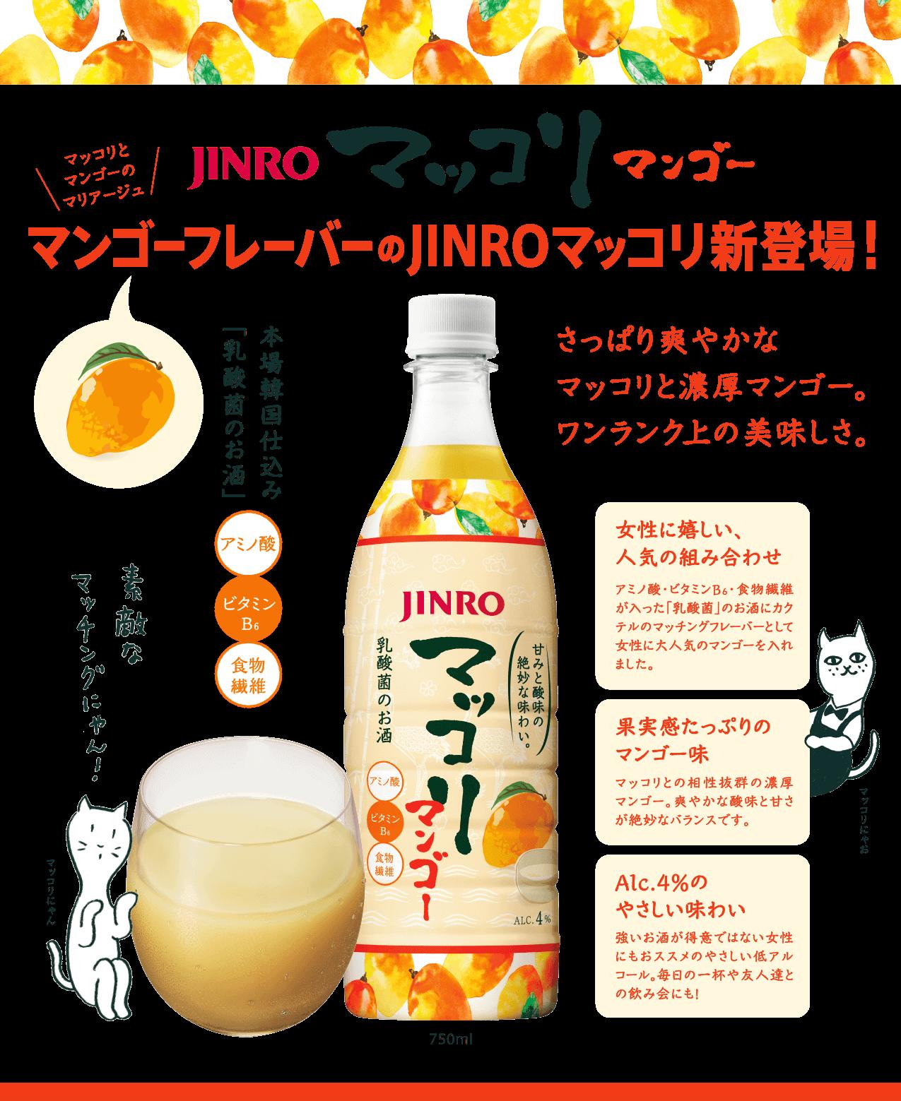 JINRO マッコリ マンゴー マンゴーフレーバーのJINROマッコリ新登場!さっぱり爽やかなマッコリと濃厚マンゴー。ワンランク上の美味しさ。