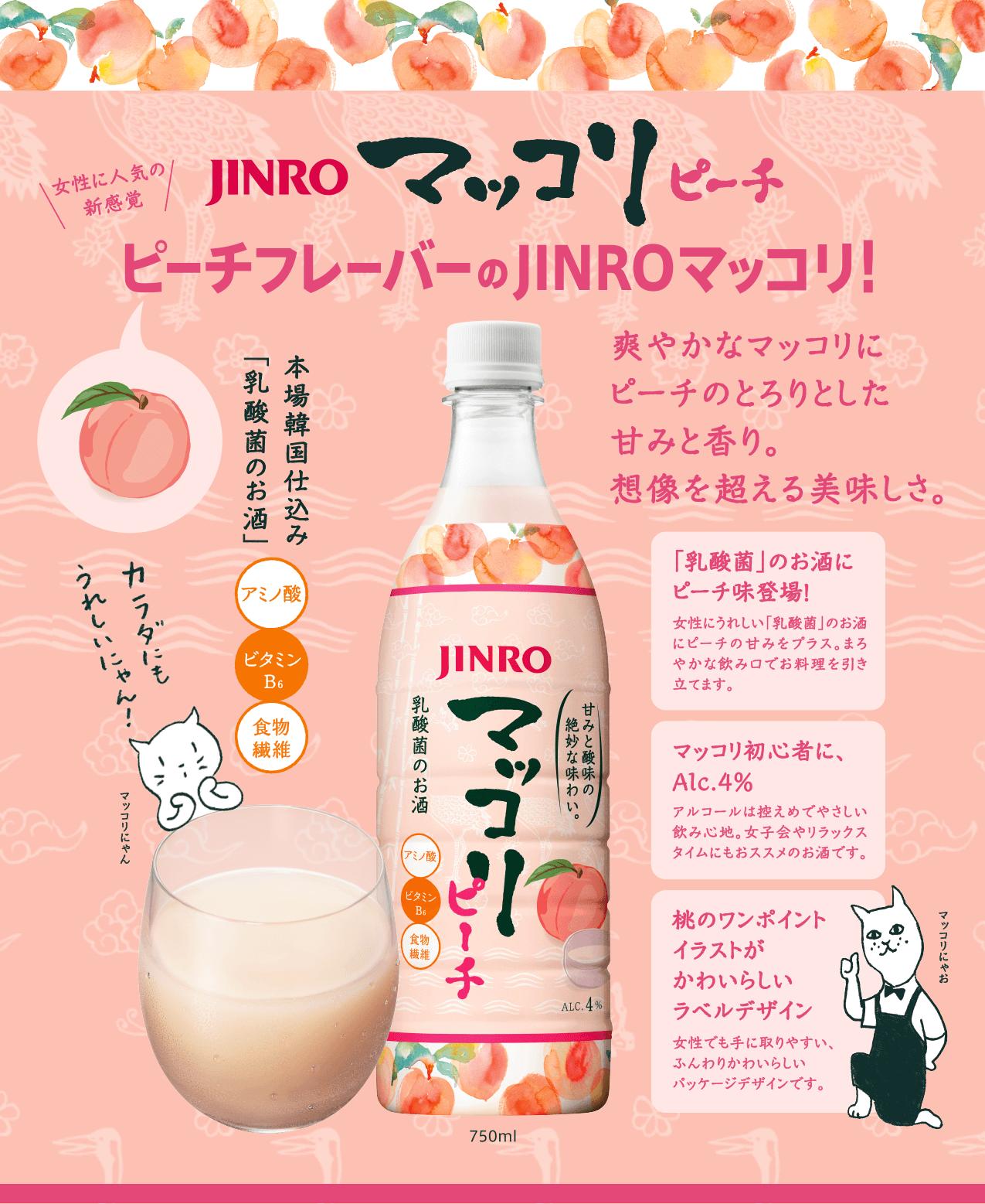 JINRO マッコリ ピーチ ピーチフレーバーのJINROマッコリ!爽やかなマッコリにピーチのとろりとした甘みと香り。想像を超える美味しさ。
