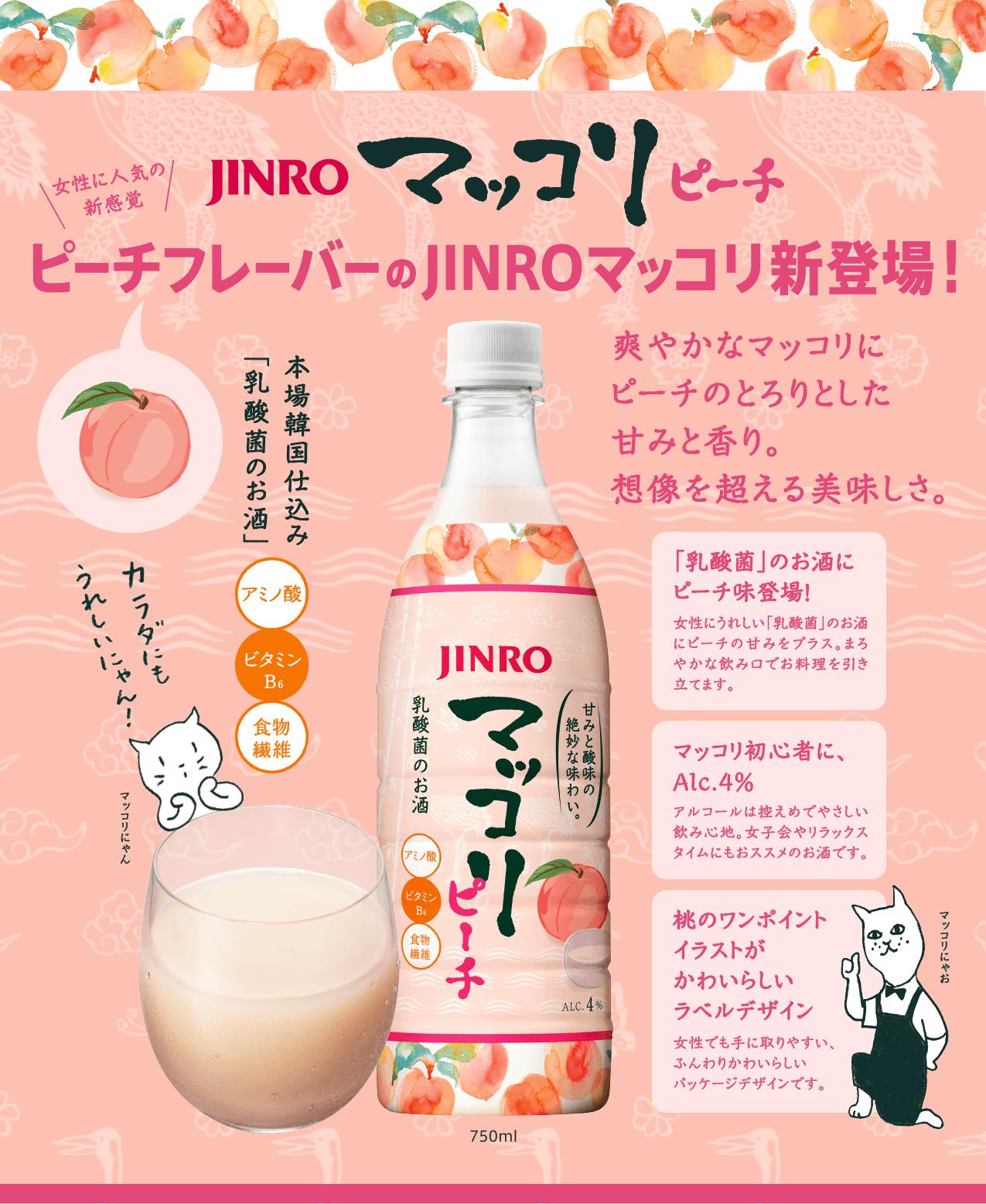 JINRO マッコリ ピーチ ピーチフレーバーのJINROマッコリ新登場!爽やかなマッコリにピーチのとろりとした甘みと香り。想像を超える美味しさ。